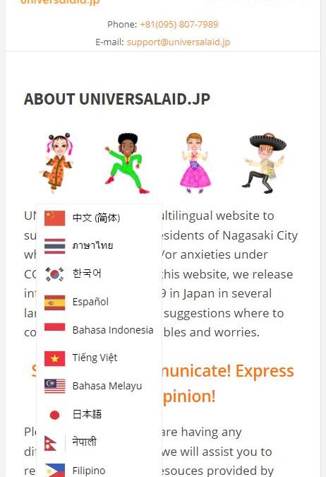 UNIVERSALAID.JP