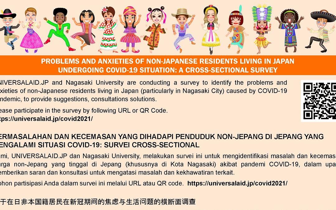 covid 19 survey